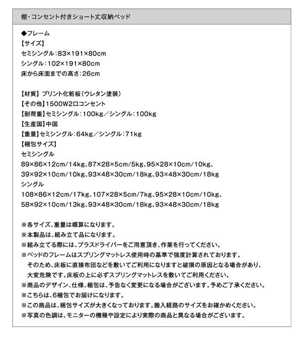 ショート丈収納付きベッド【collier】コリエ詳細