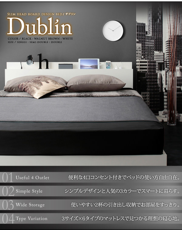 収納付きベッド【Dublin】ダブリンの特徴