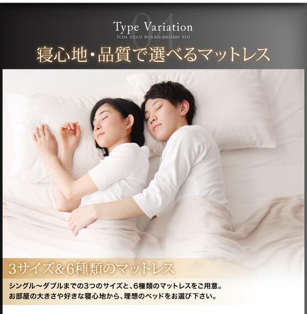 寝心地で選べるマットレス