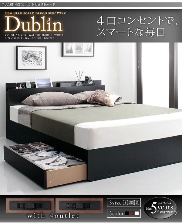 収納付きベッド【Dublin】ダブリン