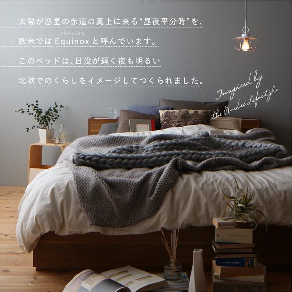 収納付きベッド【Equinox】イクイノックスの特徴
