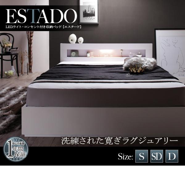 収納付きベッド【Estado】エスタード