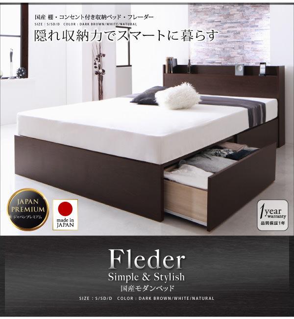 国産 収納付きベッド【Fleder】フレーダー