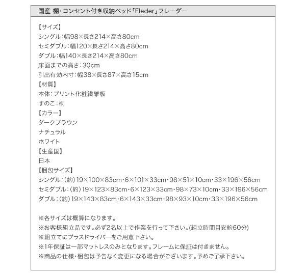 国産 収納付きベッド【Fleder】フレーダー詳細