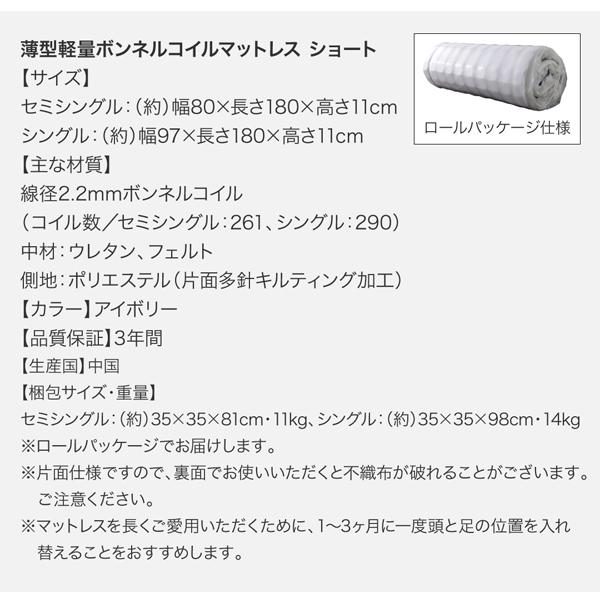 薄型軽量ボンネルコイルマットレス ショート詳細