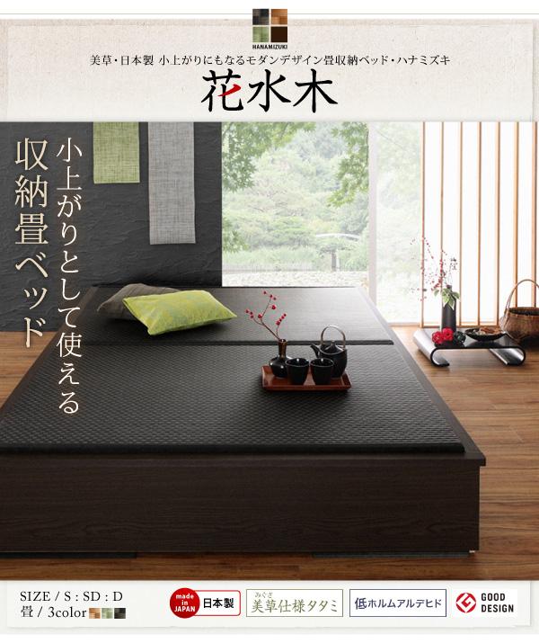 美草・日本製 小上がりにもなる畳収納付きベッド【花水木】ハナミズキ