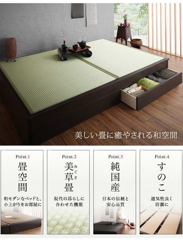 畳仕様収納付きベッド