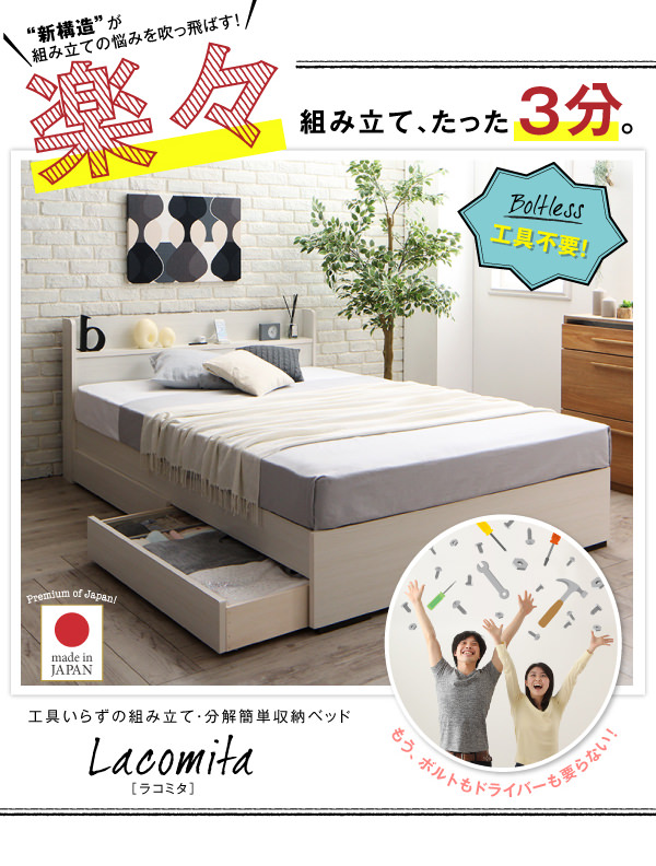 組み立て簡単!収納付きベッド【Lacomita】ラコミタ