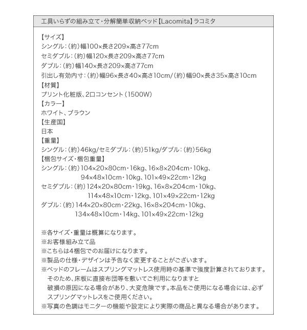 組み立て簡単!収納付きベッド【Lacomita】ラコミタ詳細