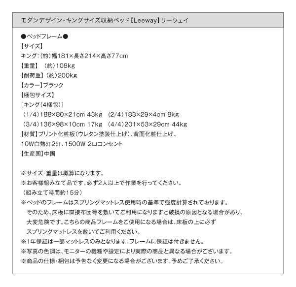 収納付きベッド【Leeway】リーウェイ詳細
