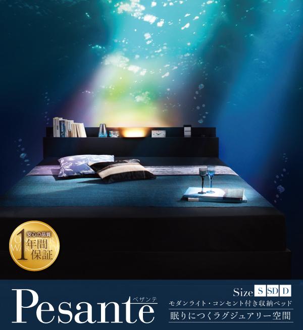 収納付きベッド【Pesante】ペザンテ