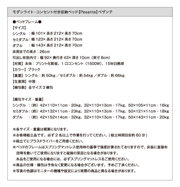 収納付きベッド【Pesante】ペザンテ詳細