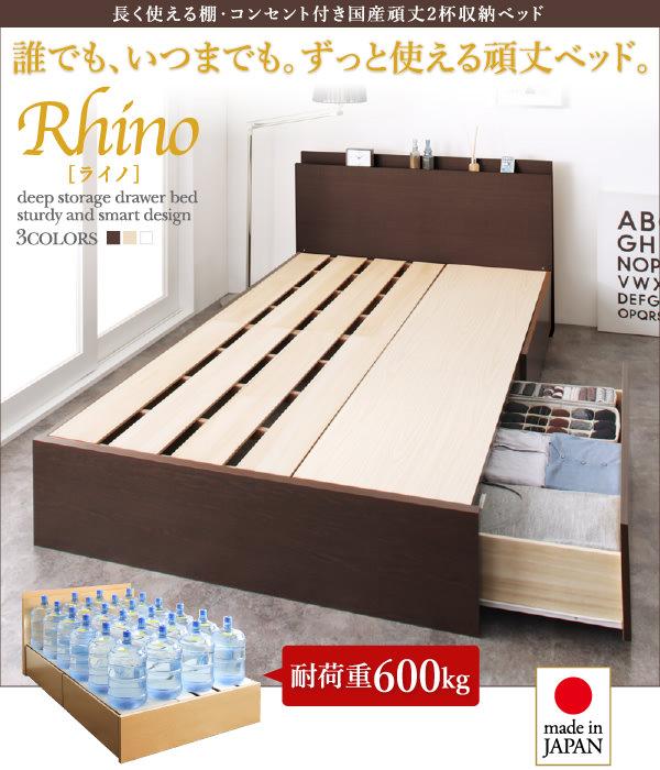 収納付きベッド【Rhino】ライノ