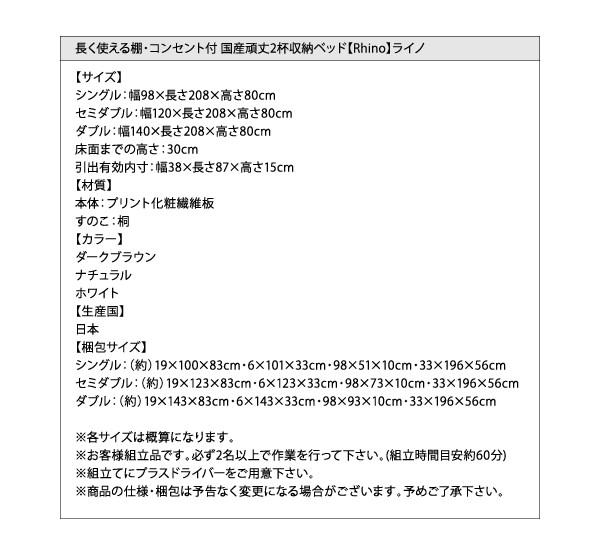 収納付きベッド【Rhino】ライノ詳細