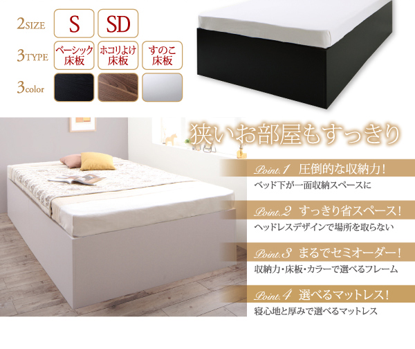 大容量収納庫付ベッド【SaiyaStorage】サイヤストレーの特徴