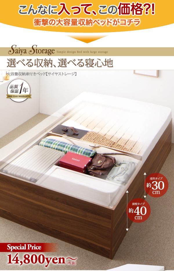 大容量収納庫付ベッド【SaiyaStorage】サイヤストレージ