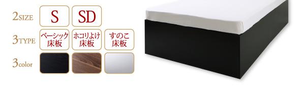 サイズ・床板・カラー