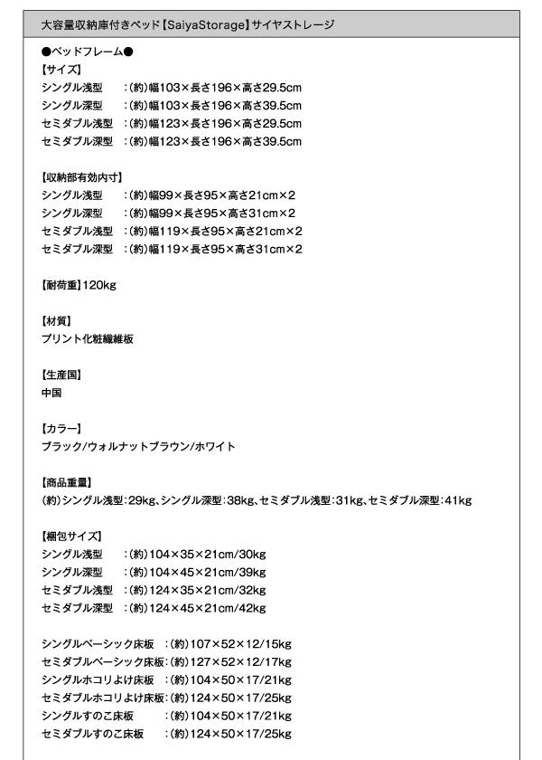 大容量収納庫付ベッド【SaiyaStorage】サイヤストレージ詳細