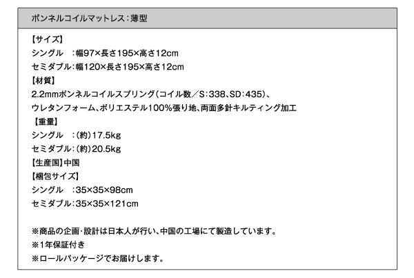 ボンネルコイルマットレス:薄型詳細