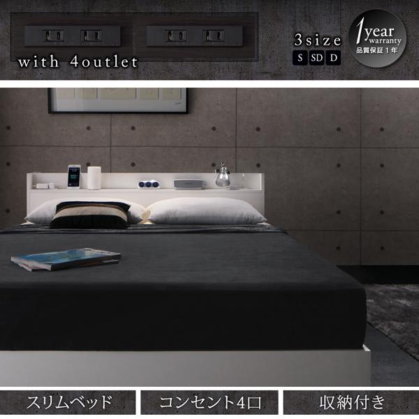収納付きベッド【Splend】スプレンド特徴