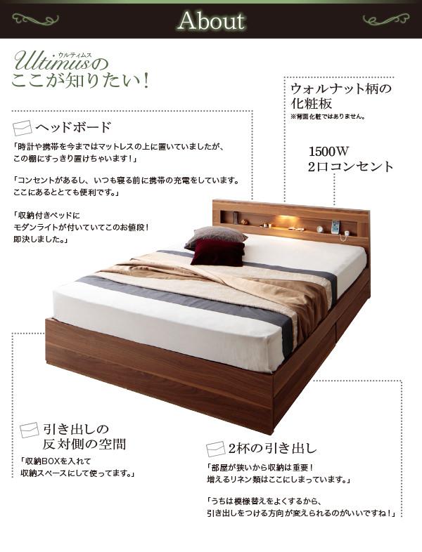 LEDライト収納付きベッド【Ultimus】ウルティムスのここが知りたい