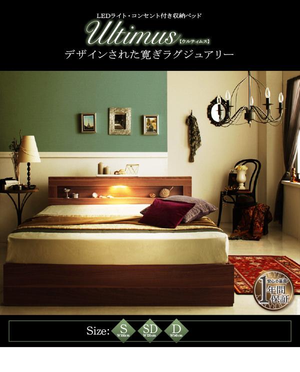 LEDライト収納付きベッド【Ultimus】ウルティムス