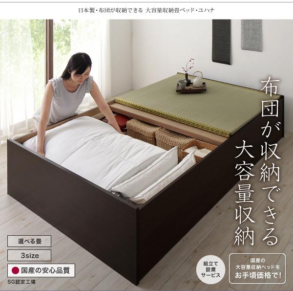 布団が収納できる 収納畳ベッド【悠華】ユハナ