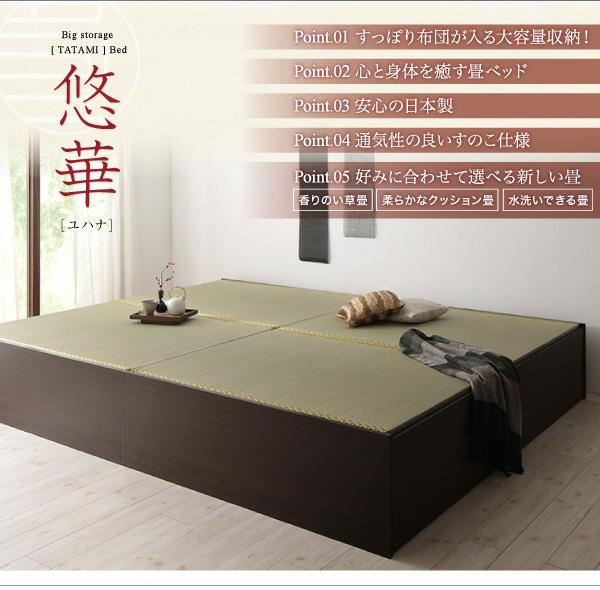 布団が収納できる 収納畳ベッド【悠華】ユハナの特徴