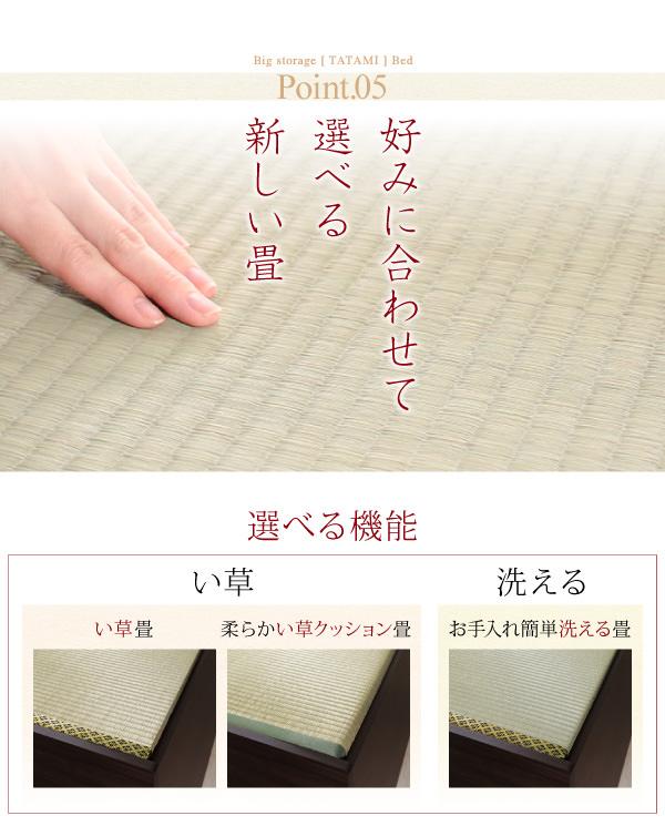 選べる畳機能