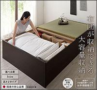 日本製・布団が収納できる 収納畳ベッド【悠華】ユハナ