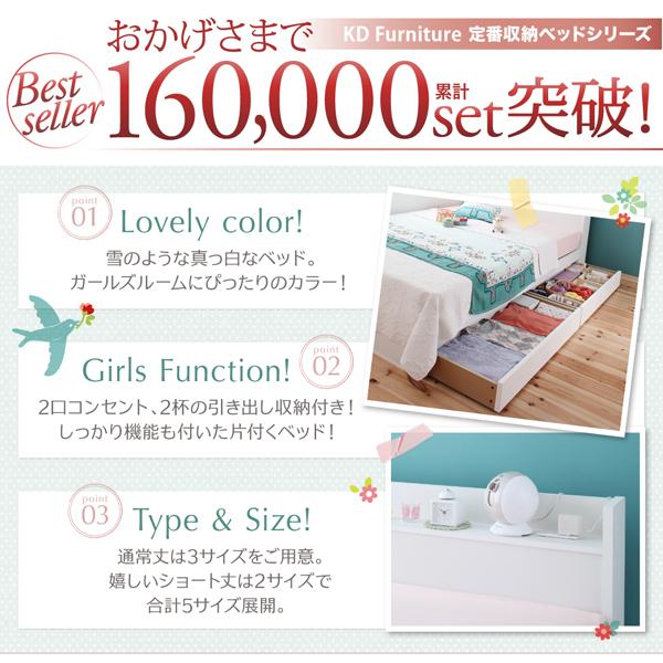 収納付きベッド【Fleur】フルール特徴