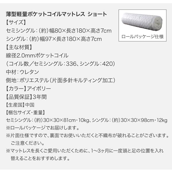 薄型軽量ポケットコイルマットレス ショート詳細