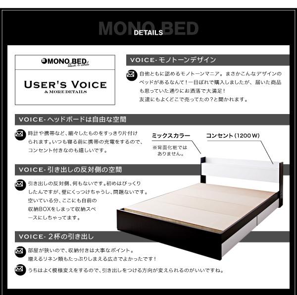 収納付きベッド【MONO-BED】モノ・ベッドの特徴