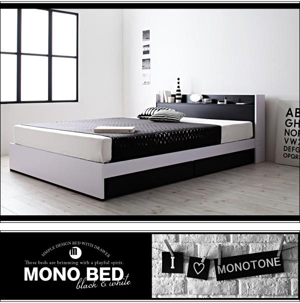 収納付きベッド【MONO-BED】モノ・ベッド