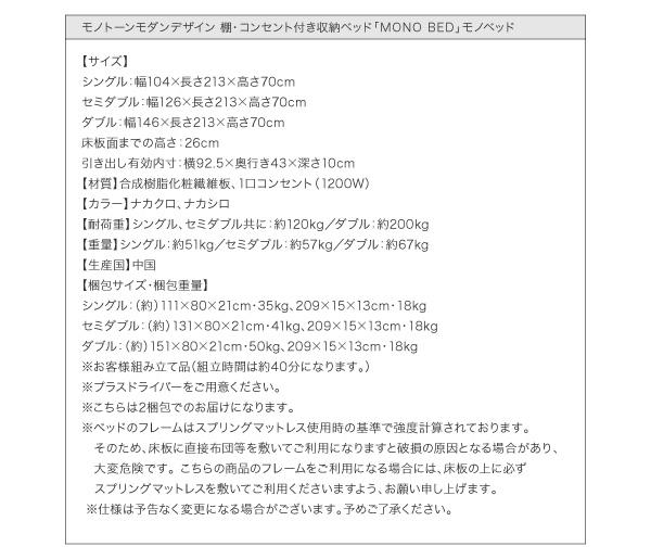収納付きベッド【MONO-BED】モノ・ベッド詳細