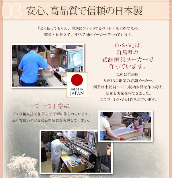 安心、高品質で信頼の日本製