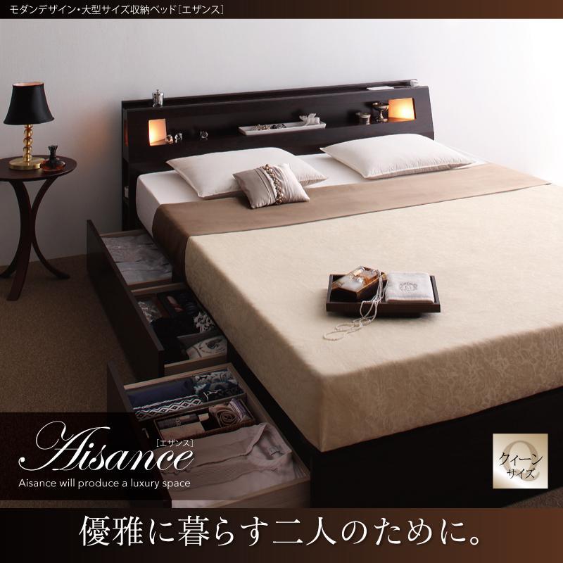 収納付きベッド【Aisance】エザンス