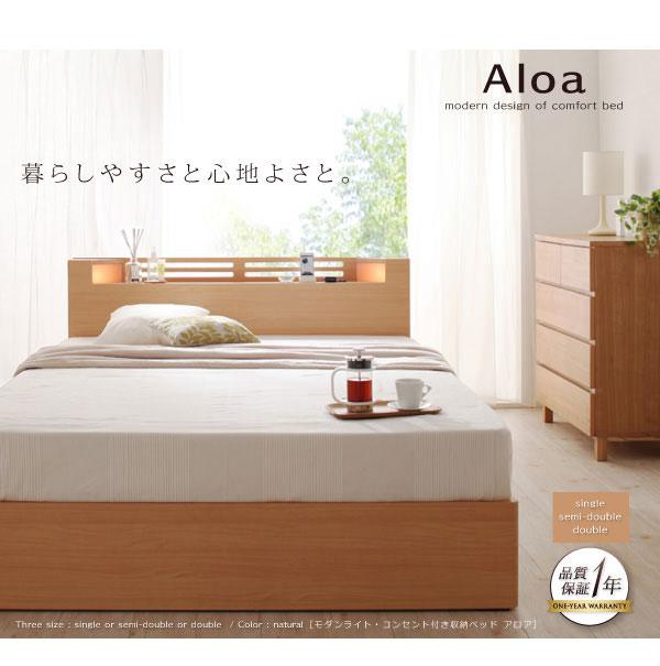 収納付きベッド【Aloa】アロア