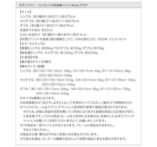 収納付きベッド【Aloa】アロア詳細