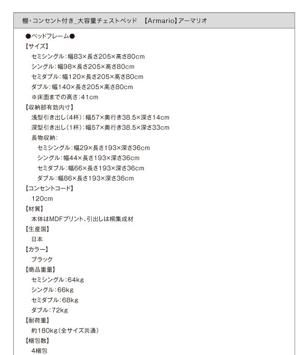 チェストベッド【Amario】アーマリオ詳細