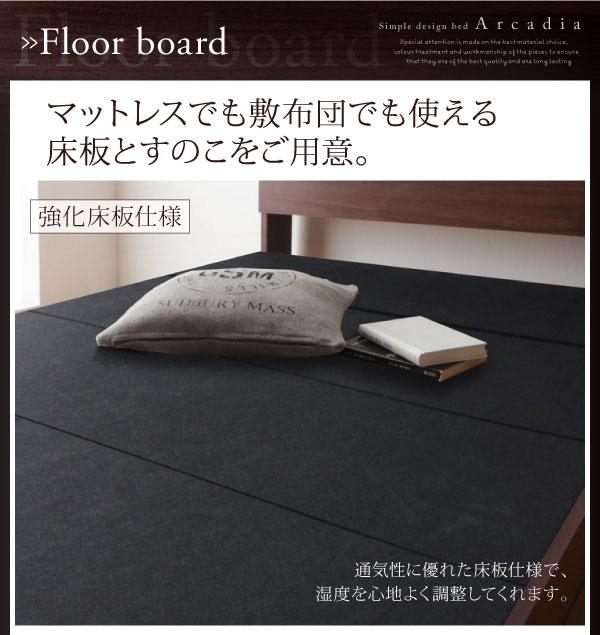 強化床板仕様