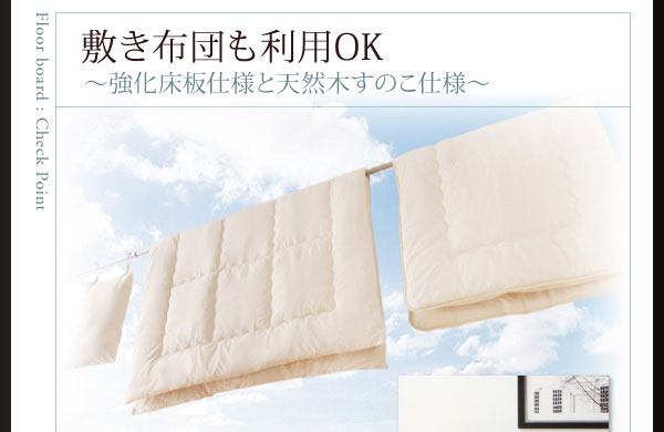 敷布団でも使用可能