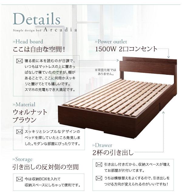 収納付きベッド【Arcadia】アーケディアの特徴