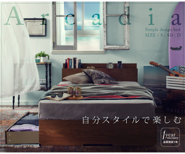 収納付きベッド【Arcadia】アーケディア
