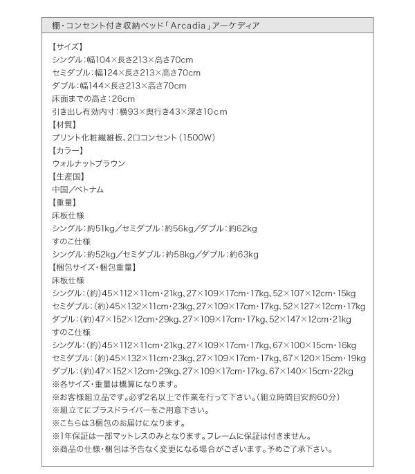 収納付きベッド【Arcadia】アーケディア詳細