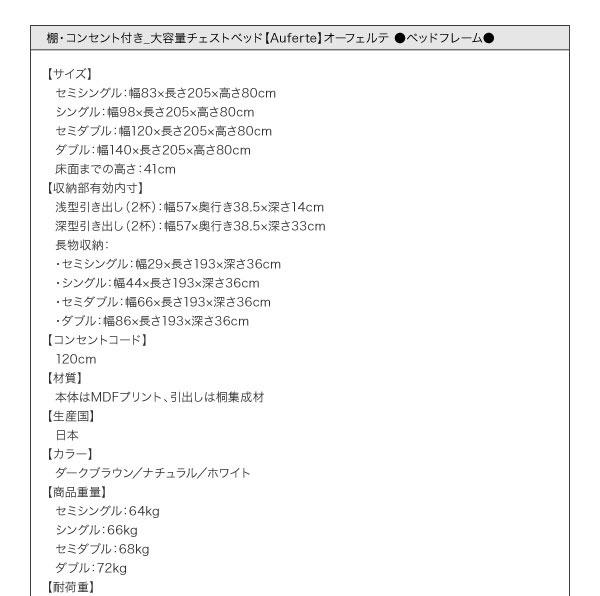 チェストベッド【Auferte】オーフェル詳細