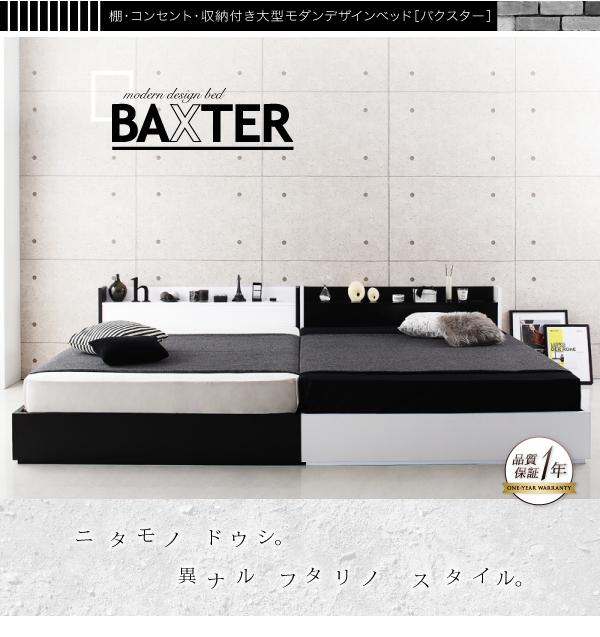 収納付きデザインファミリーベッド【BAXTER】バクスター