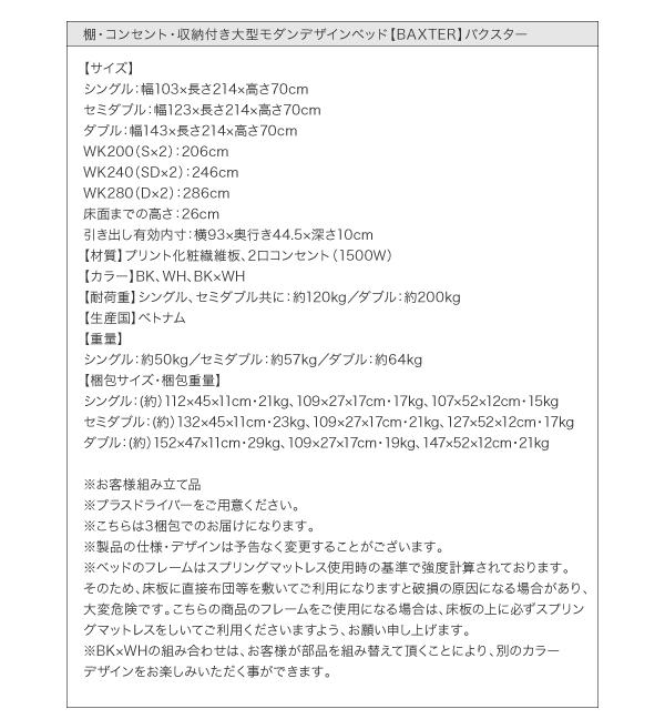 収納付きデザインファミリーベッド【BAXTER】バクスター詳細
