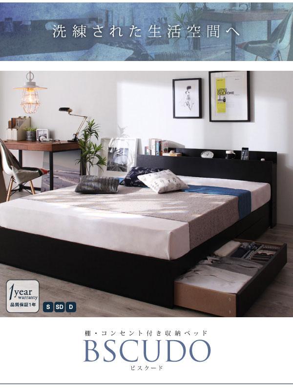 収納付きベッド【Bscudo】ビスクード
