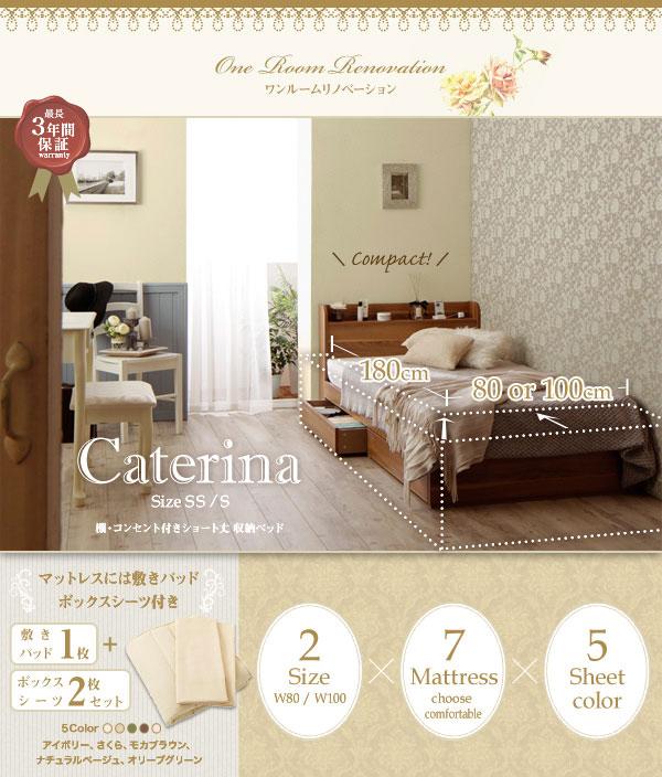 ショート丈収納付きベッド【Caterina】カテリーナ